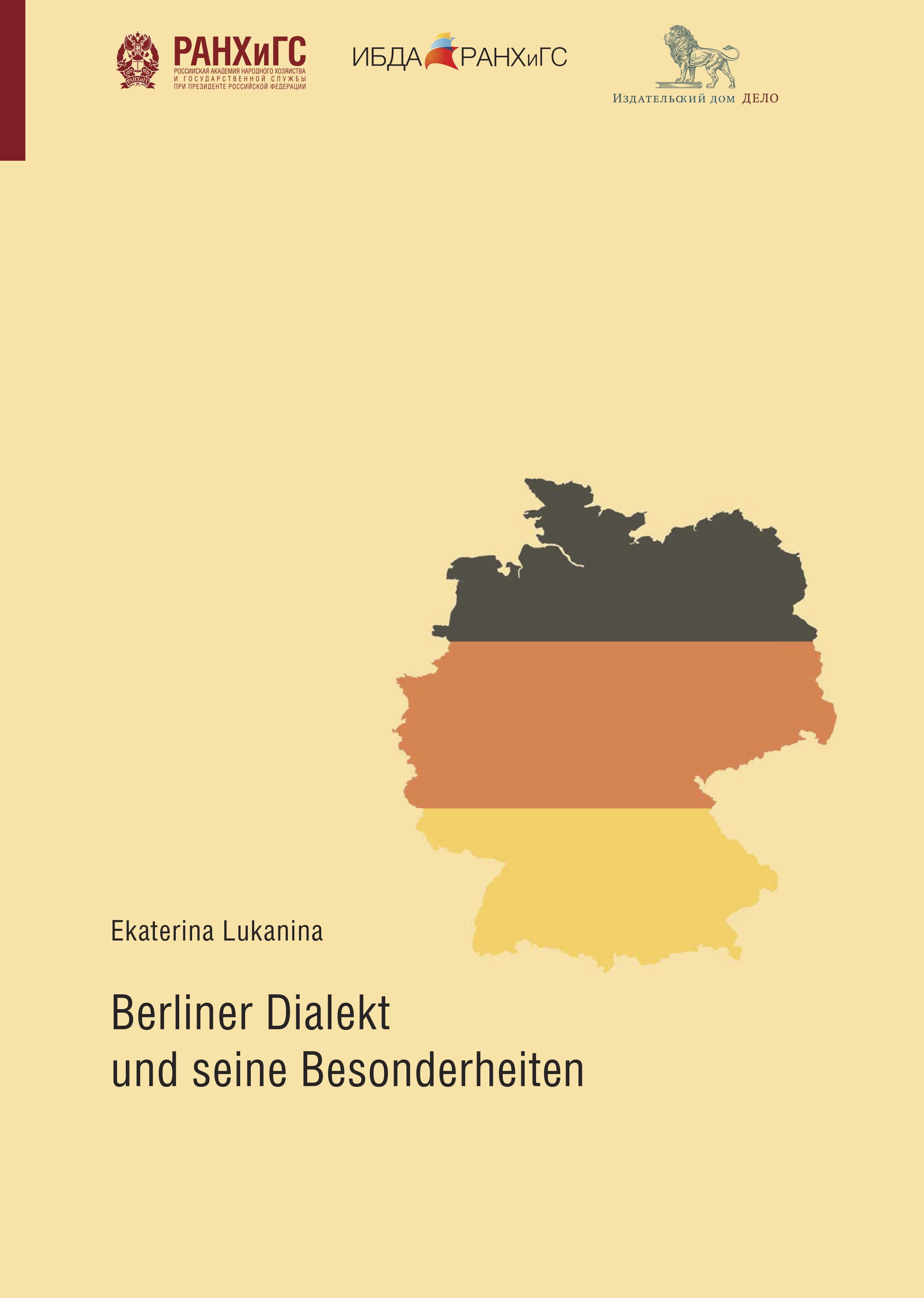 Берлинский диалект и его особенности