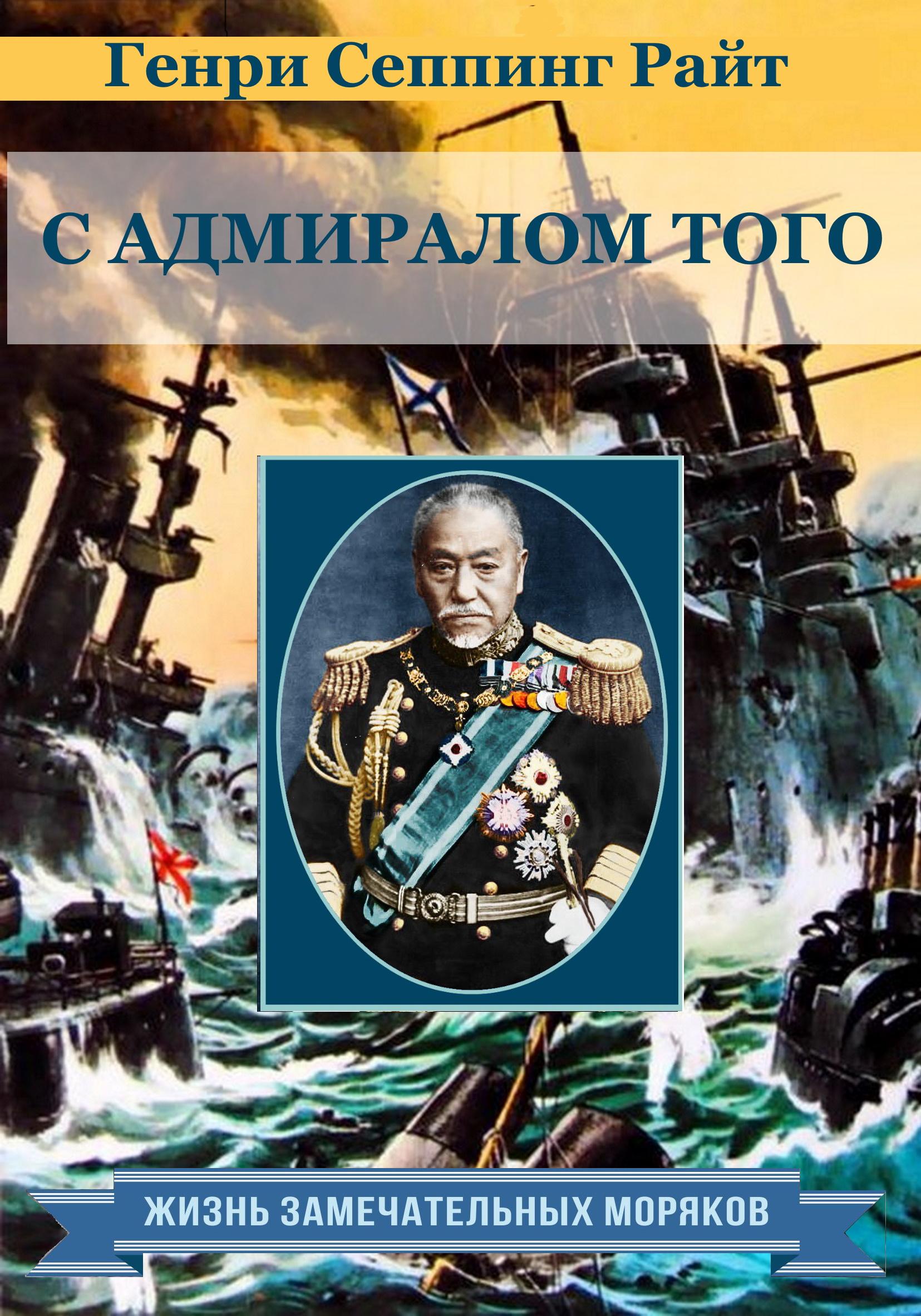 С адмиралом Того. Описание семимесячной действительной службы под его командованием