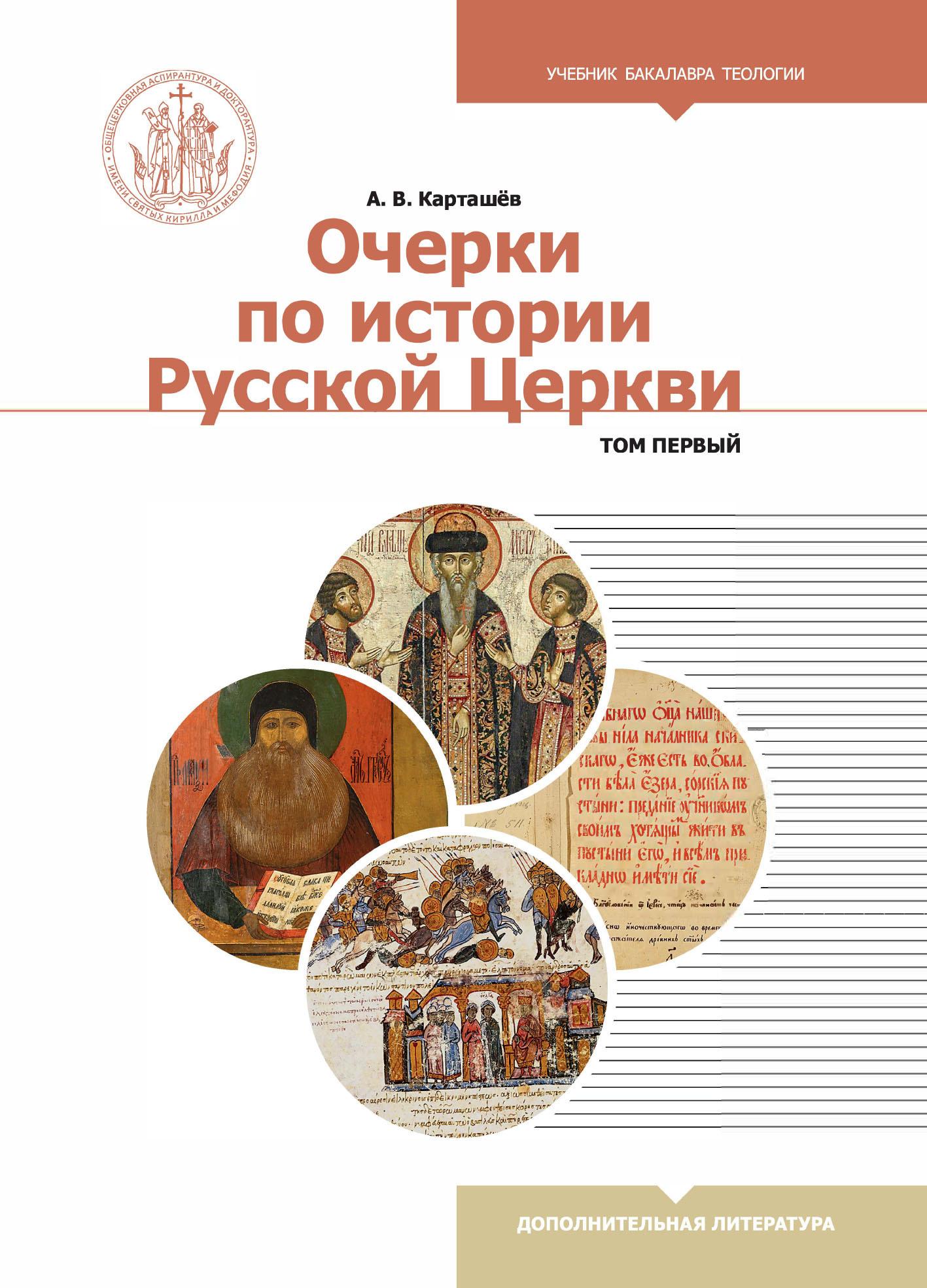 Очерки по истории Русской Церкви. В 2-х томах