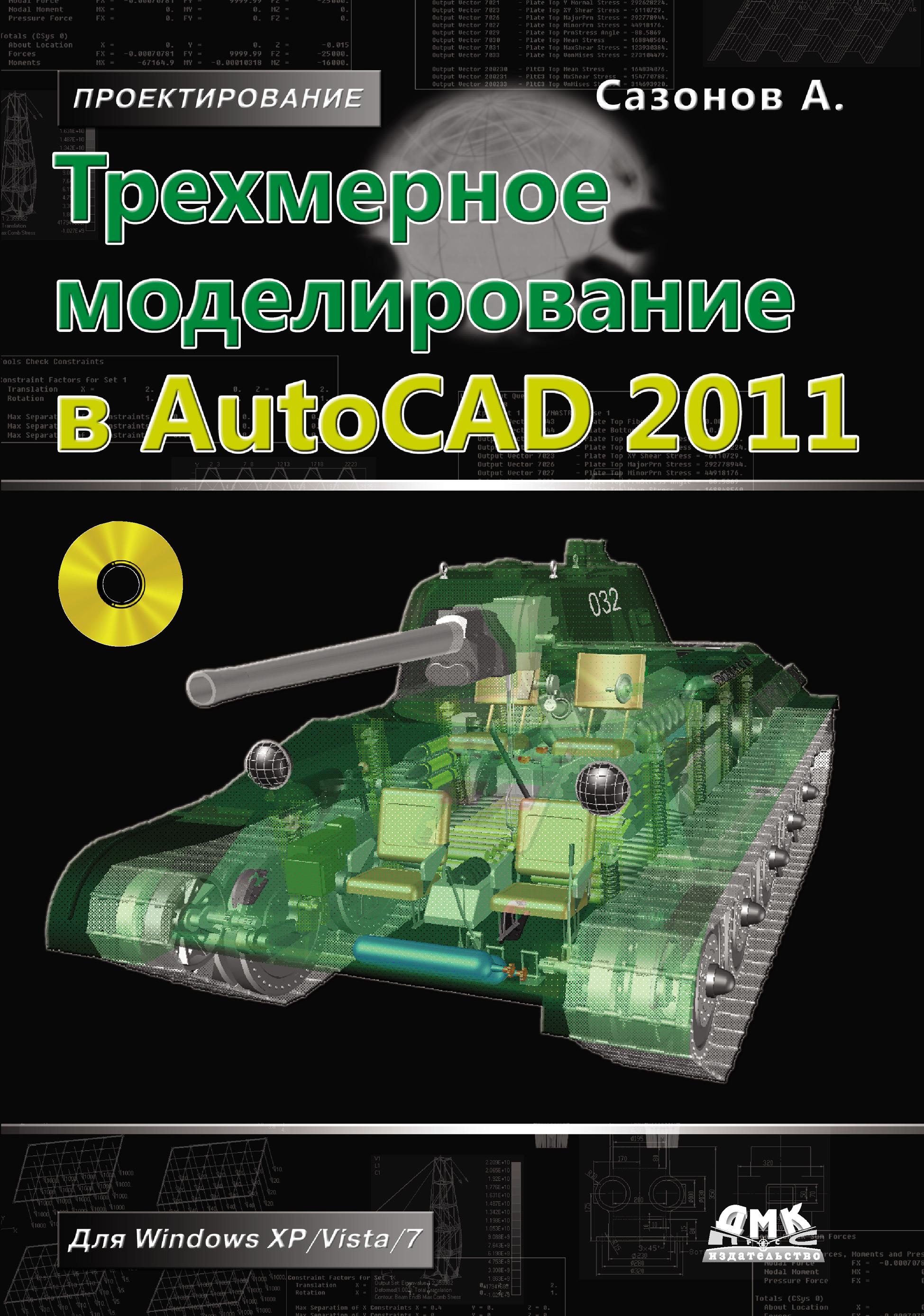 Трехмерное моделирование в AutoCAD 2011