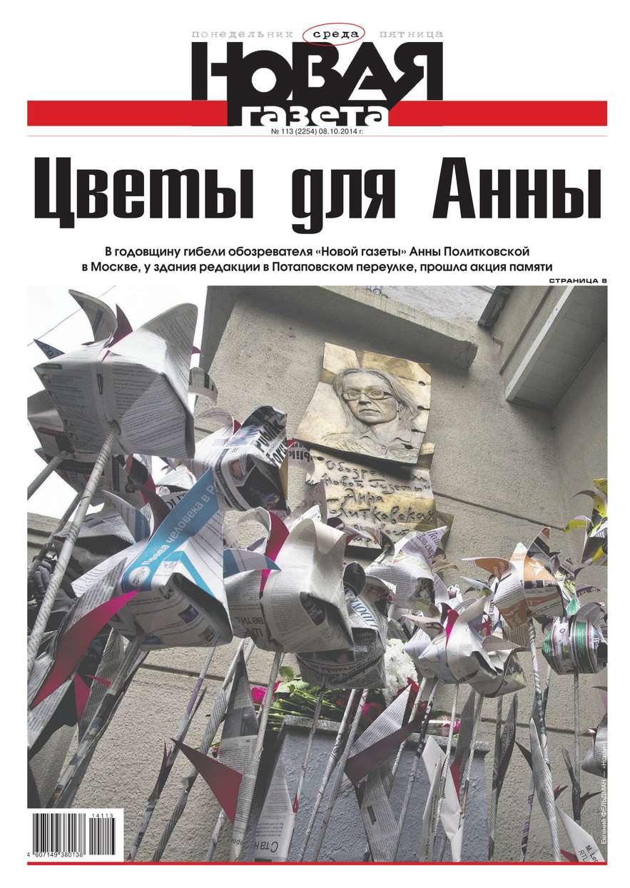 Новая газета 113-2014