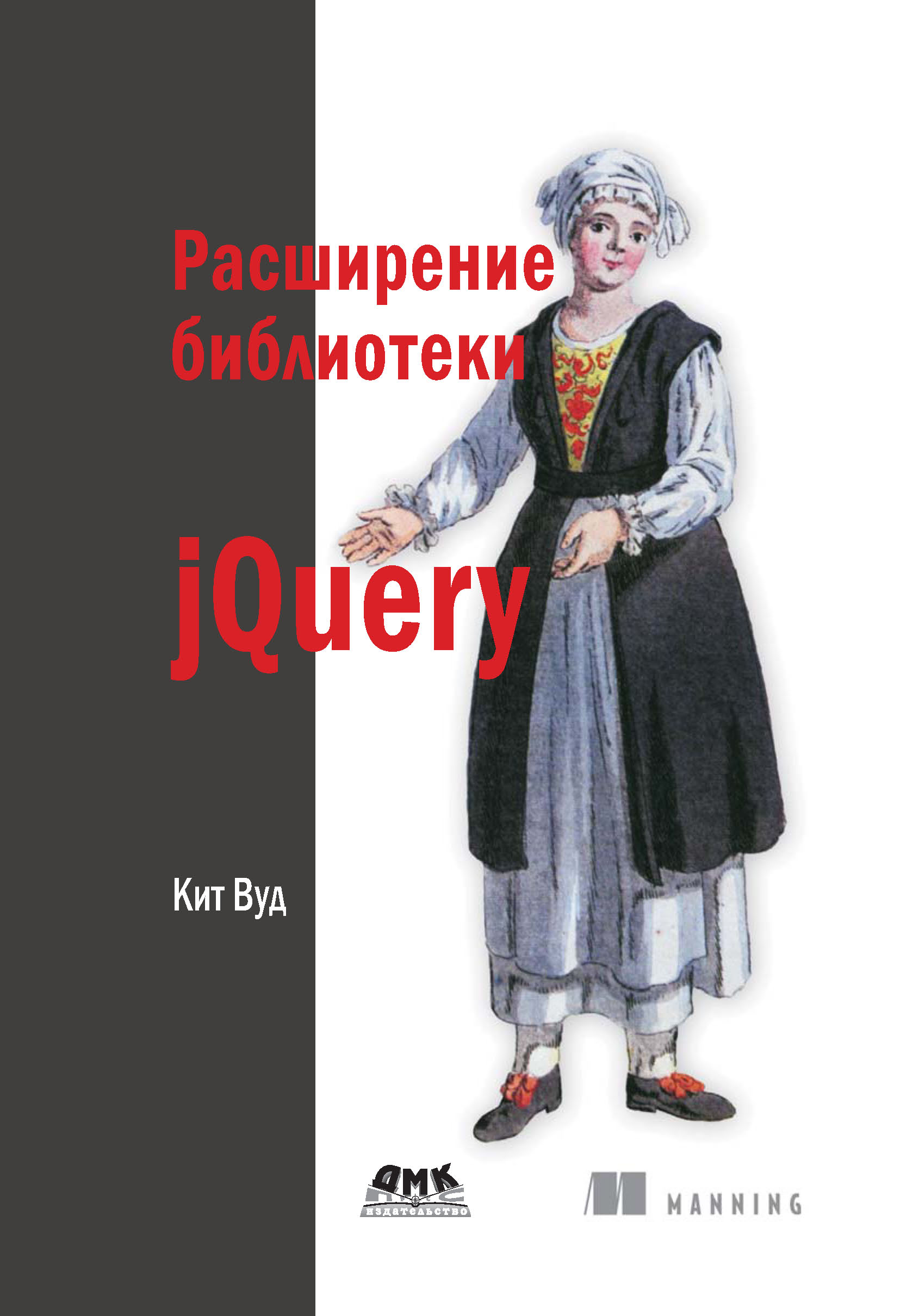 Расширение библиотеки jQuery