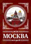Вся Москва от А до Я