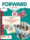 Английский язык. Книга для учителя с ключами. 10 класс. Базовый уровень