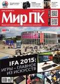 Журнал «Мир ПК» №10\/2015