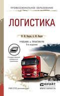Логистика 5-е изд., пер. и доп. Учебник и практикум для СПО