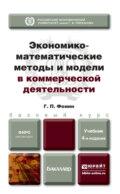 Экономико-математические методы и модели в коммерческой деятельности 4-е изд., пер. и доп. Учебник для бакалавров