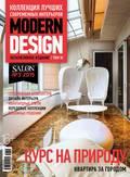 SALON de LUXE. Спецвыпуск журнала SALON-interior. №03\/2015