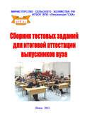 Сборник тестовых материалов для итоговой аттестации выпускников вуза