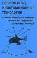 Современные информационные технологии в задачах навигации и наведения беспилотных маневренных летательных аппаратов