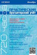 Практический бухгалтерский учёт. Официальные материалы и комментарии (720 часов) №12\/2015