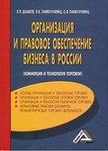 Организация и правовое обеспечение бизнеса в России