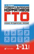 Готовимся к выполнению нормативов ГТО. 1—11 классы. Учебно-методическое пособие