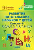 Развитие читательских навыков у детей. Комплект II