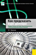 Как предсказать курс доллара. Эффективные методы прогнозирования с использованием Excel и EViews