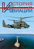 История авиации №36