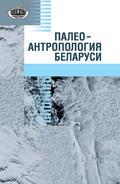 Палеоантропология Беларуси