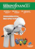 Mикроfinance+. Методический журнал о доступных финансах. №04 (17) 2013