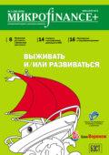 Mикроfinance+. Методический журнал о доступных финансах. №01 (26) 2016