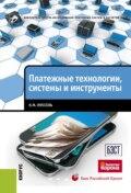 Платежные технологии, системы и инструменты