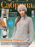 Сабрина. Журнал по вязанию. №01\/2017