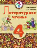 Литературное чтение. 4 класс. Учебник для школ с русским (неродным) и родным (нерусским) языком обучения