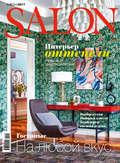 SALON-interior №03\/2017