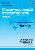 Международный бухгалтерский учет № 3 2017