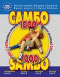 Школа Самбо Давида Рудмана. 1000 болевых приемов. Книга 1