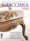 SALON de LUXE. Спецвыпуск журнала SALON-interior. №01\/2017