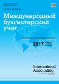 Международный бухгалтерский учет № 5 2017