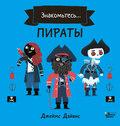 Знакомьтесь… Пираты