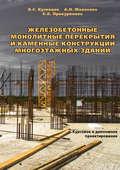 Железобетонные монолитные перекрытия и каменные конструкции многоэтажных зданий. Курсовое и дипломное проектирование