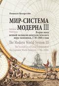 Мир-система Модерна. Том III. Вторая эпоха великой экспансии капиталистического мира-экономики, 1730–1840-е годы