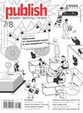 Журнал Publish №07-08\/2017