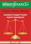 Mикроfinance+. Методический журнал о доступных финансах. №02 (31) 2017