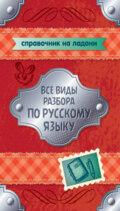 Все виды разбора по русскому языку. 5-9 классы