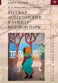 Русская аспектология. В защиту видовой пары