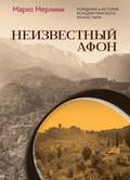 Неизвестный Афон. Рождение и история бенедиктинского монастыря