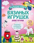 Большая книга вязаных игрушек амигуруми. Пошаговое руководство со схемами