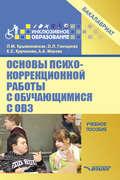 Основы психокоррекционной работы с обучающимися с ОВЗ. Учебное пособие