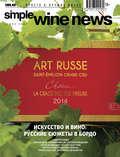 Искусство и вино: русские сюжеты в Бордо