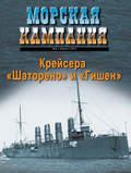 Морская кампания № 03\/2012