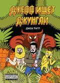 Джефф ищет джунгли (сборник)