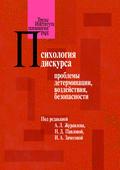 Психология дискурса: проблемы детерминации, воздействия, безопасности