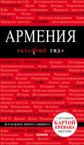 Армения. Путеводитель