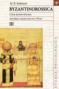 BYZANTINOROSSICA. Свод византийских актовых свидетельств о Руси. Том III