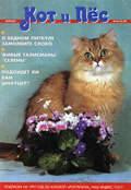 Кот и Пёс №06\/1996