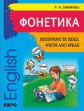 Фонетика. Начинаем читать, писать и говорить по-английски \/ Beginning to Read, Write and Speak English