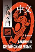 Введение в китайский язык. Фонетика и разговорный язык